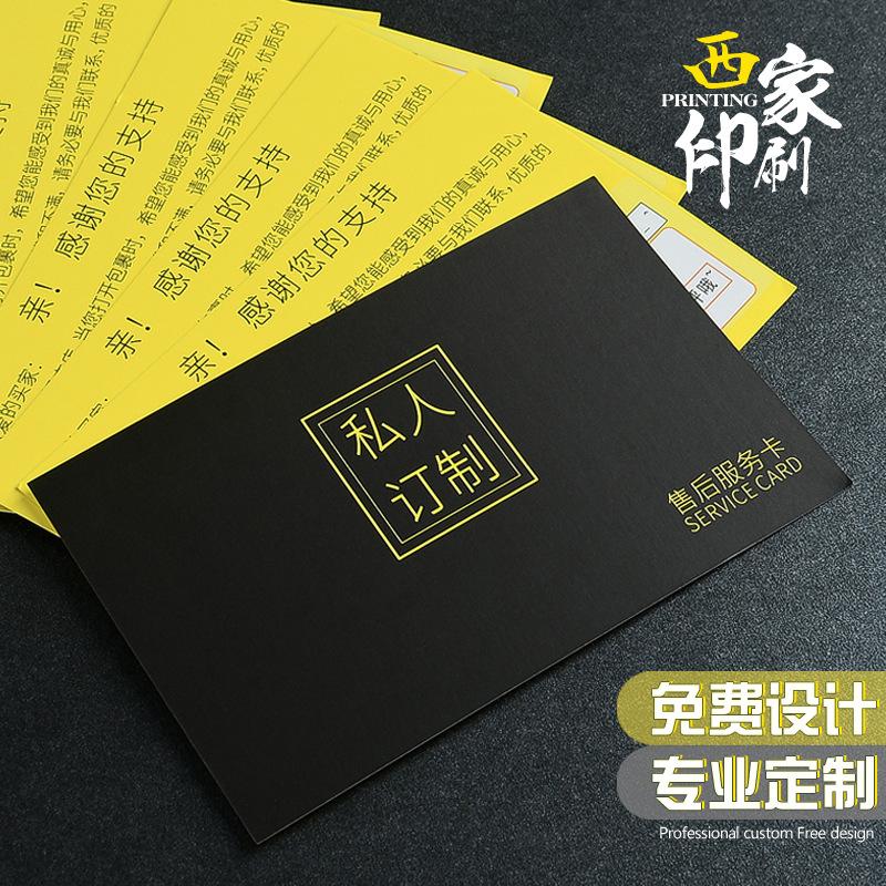 西家好評卡明信片定制售后卡對折服務賀卡印刷折疊卡片感謝信定做