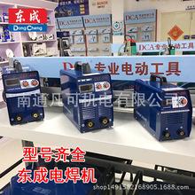 东成电焊机 逆变手工弧焊机 氩弧焊机 ZX7-200/250/350/400电焊机