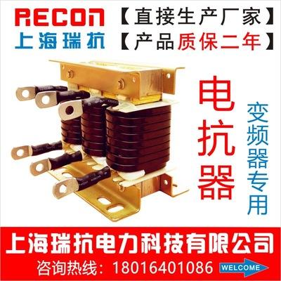 上海瑞抗 ACL 变频器三相进线输入电抗器 18KW/18.5KW 电流50A