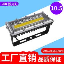 LED投光燈一線天50W戶外防水150W高亮廣告投射燈100W長條投光燈