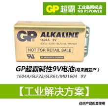 GP超霸9V碱性电池6LR61 6F22 GP1604A 9V 9V电池