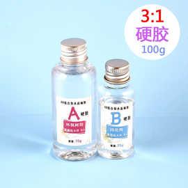 高透明水晶滴胶 环氧树脂ab胶 3:1硬胶100g耐黄变 手工diy饰品胶