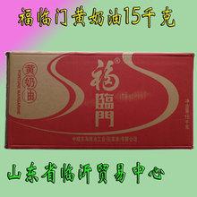 福临门黄奶油烘焙原料人造黄油清真植物油15KG