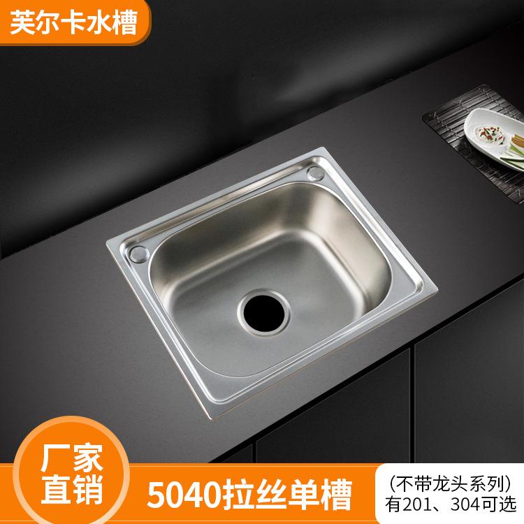 厂家批发 厨房不锈钢水槽5040拉伸单槽 厨卫洗菜洗碗盆水槽批发