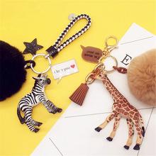 钥匙扣情侣韩国可爱斑马长颈鹿包挂汽车钥匙链兔毛球DIY永生花球