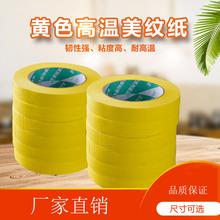 专业定制黄色美纹纸 耐高温美纹纸 美纹纸胶带和纸胶带厂家批发