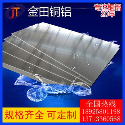 6063 7075 6061合金铝板2024中厚铝板5052镜面铝板7050进口铝板