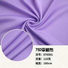 现货批发新款75D平板布全涤针织 双面复合佳积布 连衣裙里布面料