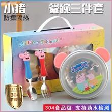 寶寶304不銹鋼餐具小豬KT貓哆啦A夢兒童套碗輔食碗贈品
