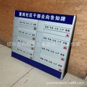村干部去向告知牌定制工作人员动态指示牌带照片式铝合金动态栏
