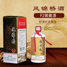厂家白酒整箱批发凤锦桥F2茅台镇古法酿造纯粮食酱香白酒6瓶/箱