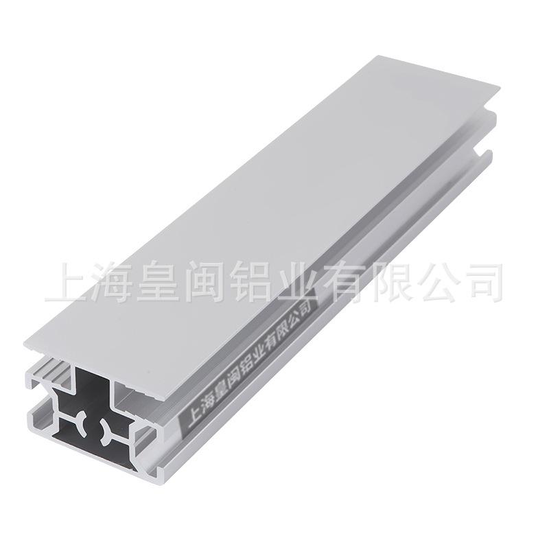 上海皇闽铝业 3045WG铝型材 铝型材导轨 工业围栏 设备框架定制