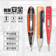 电笔感应数显多功能测电笔螺丝刀验电笔 非接触式电笔