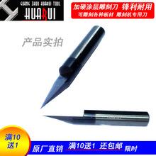 6mmA级20度30度45度60度90度钨钢涂层单刃锥刀尖刀雕刻刀60°0.2