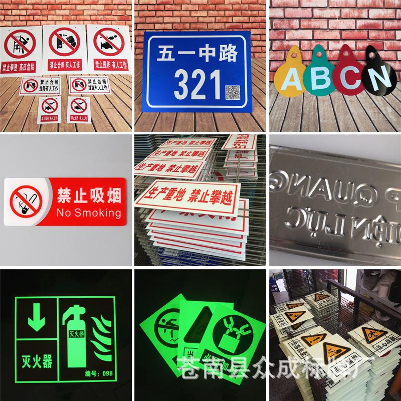 标牌厂家定制各类安全生产标识标牌不锈钢酒店卫生间亚克力标识牌