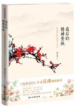 民國范兒書系-zui后的精神貴族:風骨絕塵的民國大先生 勵志書籍q