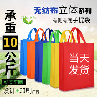 Spot non-woven three-dimensional bag one-time forming tote bag environmental protection bag tote bag takeaway bag can be customized LOGO