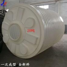生产20吨耐酸碱化工塑料桶塑料罐 20立方一次成型储水桶 20t储罐