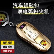 创意USB充电双电弧打火机 金属防风充电打火机 电子点烟器批发