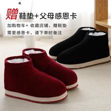棉鞋男冬加绒加厚保暖居家传统老式手工中老年老人防滑爸爸保暖鞋