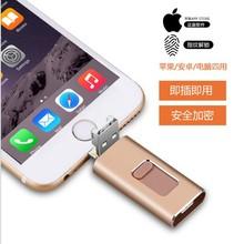 手机u盘四合一小推拉U盘适用于iPhone安卓TYPE-C电脑手机U盘