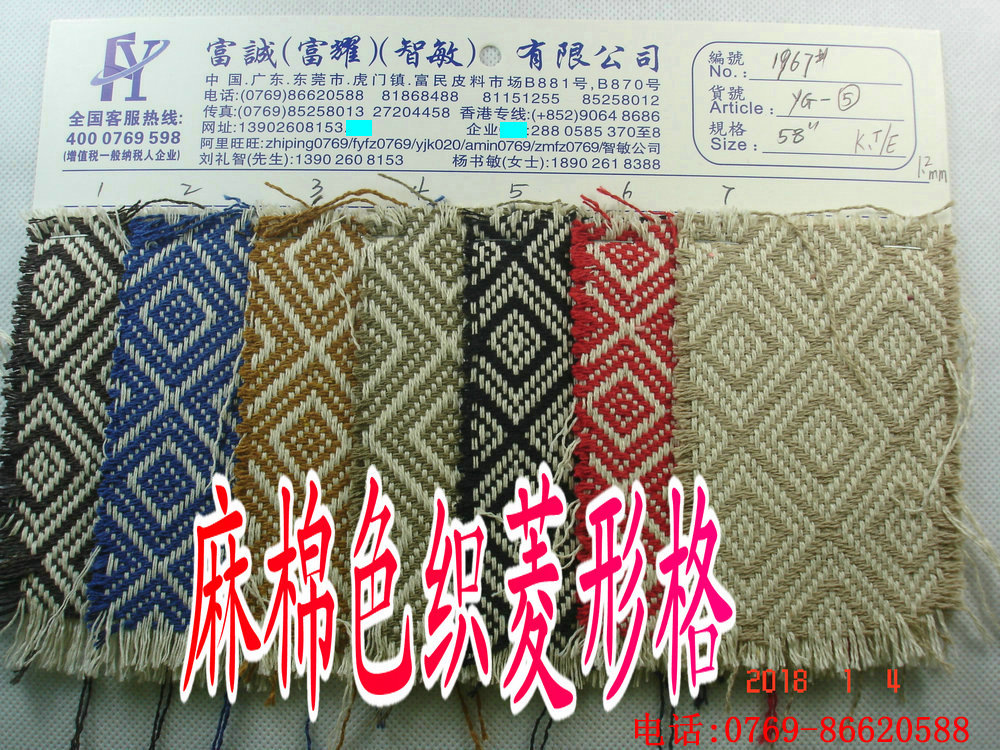 麻棉色织菱形格亚麻棉色织麻布麻棉粗纺提花菱形纹双色混纺工艺布