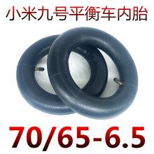 小米9號平衡車內胎70/65-6.5輪胎配件10寸內胎 9*2.50加厚款內胎