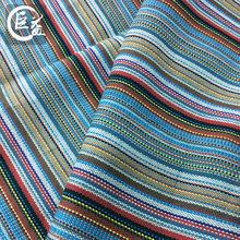 提花民族风布料 涤纶色织提花面料 沙发抱枕靠垫家居用布