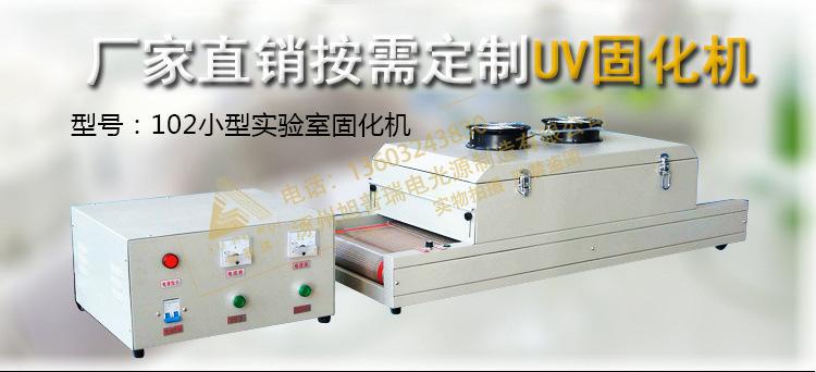 油墨固化机_厂家uv紫外线光固化试验小型uv固化机