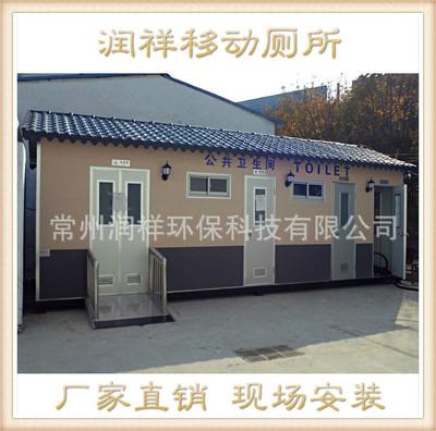 供应江苏大洞山景区移动厕所 浙江景区移动厕所 移动厕所厂家