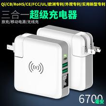 超级无线充电移动电源充电宝 iphone8x QI无线充电器旅充墙充3合1