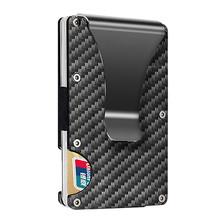 男士卡包碳纤维铝制钱包德国设计金属航空  防盗刷rfid 轻薄短款
