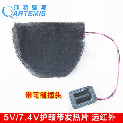 5V 7.4V护颈带加热片 颈枕电热片发热片 碳纤维远红外柔软可水洗