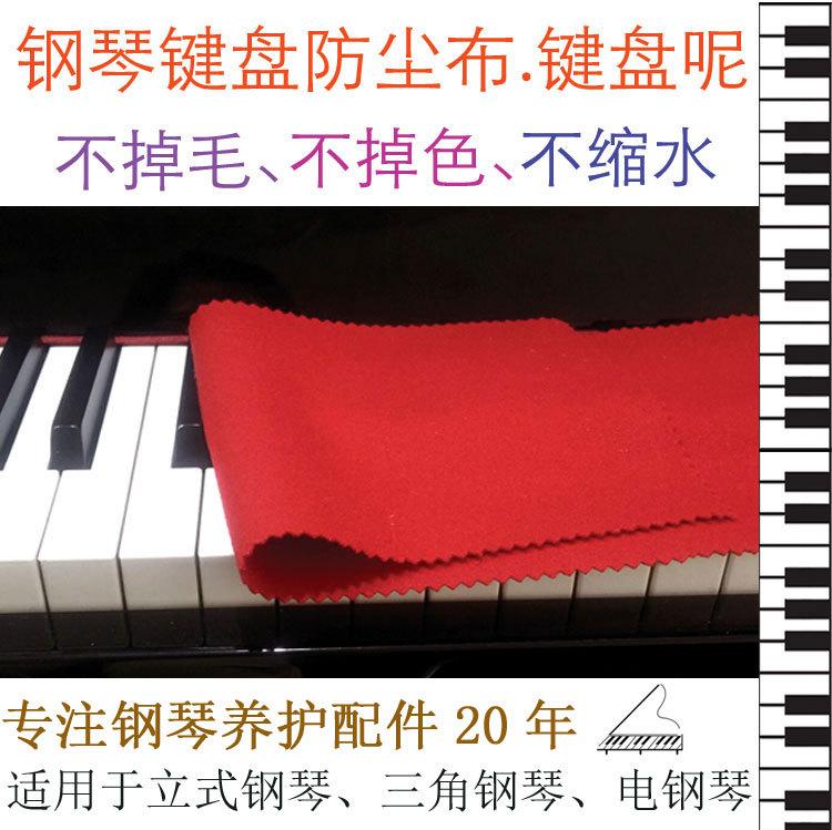 钢琴键盘呢/钢琴琴键布/钢琴键盘防尘布乐器配件钢琴配件厂家直销