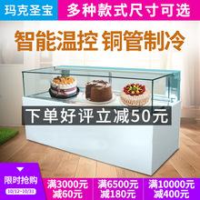 蛋糕冷藏饮料保鲜熟食水果风冷单层风冷直角商用奶茶店制冷设备