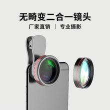 LIEQI猎奇LQ-033 五层镜片无畸变0.6X广角 微距 二合一手机镜头