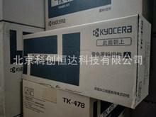 原装 京瓷 TK-448 TASKalfa 180 181 448 墨粉 碳粉 粉盒 粉仓