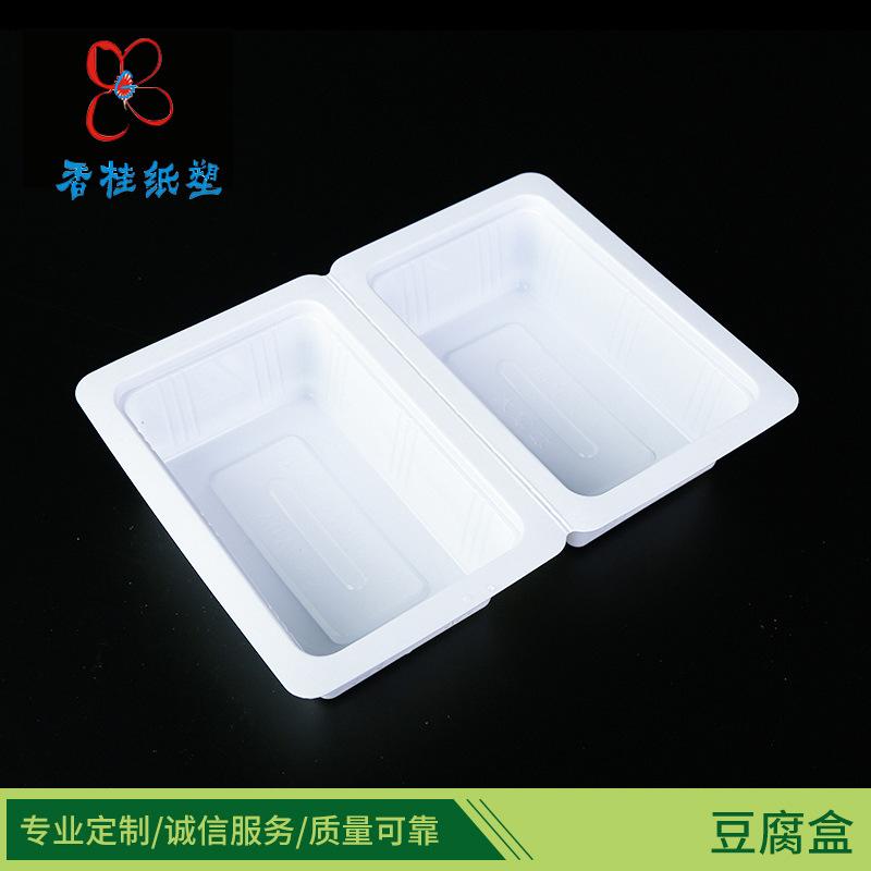 厂家直销22.5g豆腐盒 一次性塑料包装盒 可定制