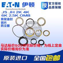 伊頓擺線馬達密封件JH JS,2K.6K 銅片 骨架 油封 防塵圈 三件套