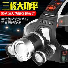 新款大功率探照灯户外LED头灯T6强光充电三头灯夜钓鱼灯照明
