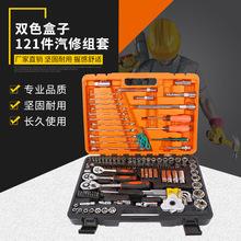 雙色盒121件汽修組套 汽車扳手套筒批頭 綜合汽修保養套裝