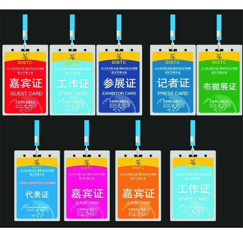 PVC人像卡 代表证 嘉宾证 参赛证 展会工作牌定制 学生证 挂绳