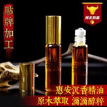 厂家批发 沉香精油 甘甜惠安 天然精油 5ml便携装 多种沉檀精油