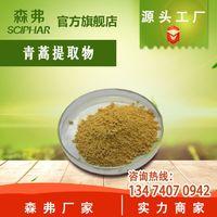 Artemisia annua Extract производитель исходного сырья Senfer Добро пожаловать на покупку порошка Artemisia argyi
