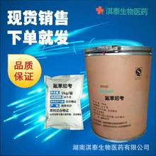 氟苯尼考(纯粉)1kg/袋水溶氟苯尼考73231-34-2生产厂?#28082;?#21335;淇泰