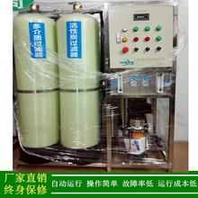供應電鍍表面處理廠清洗用工業純水設備 佛山高明反滲透純水機