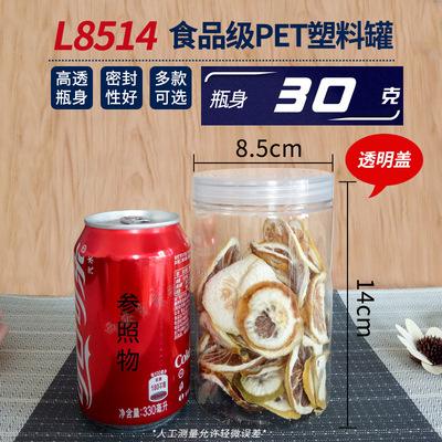 黑枸杞罐 花茶核桃罐 pet透明塑料罐 L8514茶叶包装罐 干果杂粮罐