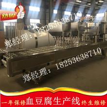 猪血豆腐加工生产线供应小型血豆腐制作机器大型猪血豆腐暂存罐郑