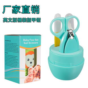 New Starting Point English Baby Nail Clippers Set Baby Safety Nail Clippers 4-Piece Bucket Nail Clippers Set