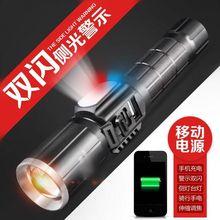 新款铝合金T6强光手电筒变焦USB充电应急手机充电野营灯户外照明